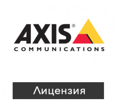 AXIS PEOPLE COUNTER E-LICENSE